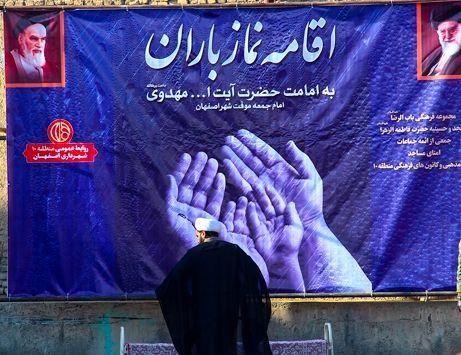 نماز باران در اصفهان اقامه میشود