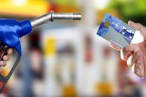زمان واریز سهمیه بنزین اردیبهشت 99 مشخص شد