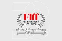 آخرین مهلت ثبت نام و شرایط حضور در بازار بینالمللی فیلم ایران 2020 اعلام شد