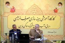 برگزاری کارگاه آموزشی بهینه سازی مصرف آب در بقاع متبرکه اصفهان