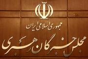 نتیجه انتخابات میان دورهای خبرگان رهبری در تهران اعلام شد