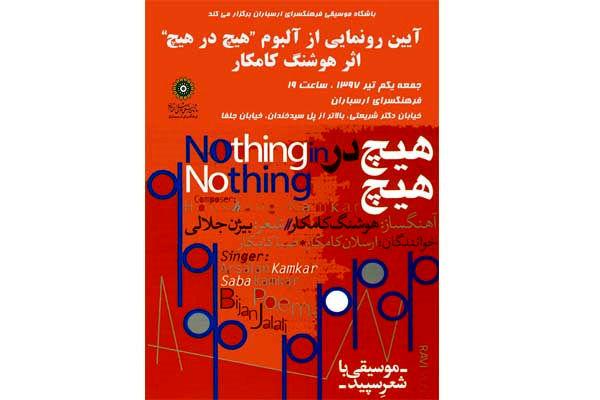 آلبوم هیچ در هیچ در فرهنگسرای ارسباران رونمایی می شود