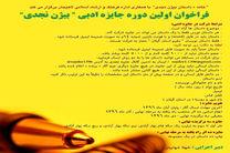 """راه یافته گان به مرحله دوم مسابقه داستان نویسی جایزه ادبی""""بیژن نجدی"""" اعلام شد"""