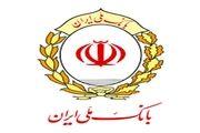 بانک ملی ایران 48 هزار فقره تسهیلات قرض الحسنه رفع احتیاجات ضروری پرداخت کرد