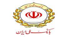 اعطای تسهیلات به یک هزار و 800 بنگاه اقتصادی کوچک و متوسط توسط بانک ملی ایران