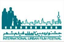 10 سریال به بخش مسابقه سریالهای جشنواره فیلم شهر راه یافتند