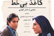 توزیع آخرین ساخته ناصر تقوایی با صدای استریو دو باند