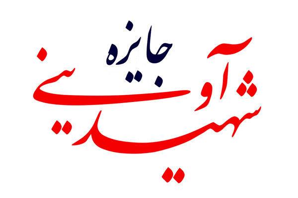 اعلام اسامی فیلم های منتخب جایزه شهید آوین در جشنواره سینما حقیقت