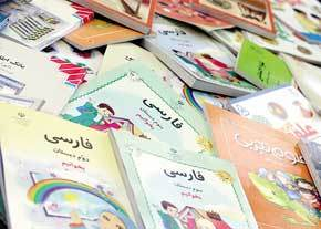 ثبت نام اینترنتی کتابهای درسی پایه ابتدایی تا ۲۰ شهریور