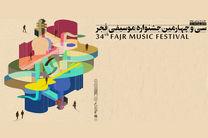 هیچ حساب تسویه نشدهای از دورههای گذشته باقی نمانده است/ اجرا از چهار نسل آهنگسازان ایرانی برای اولین بار