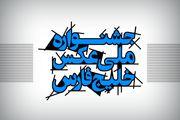 راهیابی 42 اثر به جشنواره ملی عکس خلیج فارس