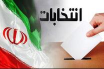 حضور پرشور کلیمیان اصفهان در انتخابات مجلس یازدهم