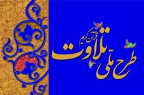 حضور4000 نفر قرآن آموز در طرح ملی تلاوت