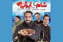 پخش فصل جدید شام ایرانی از فردا در شبکه نمایش خانگی