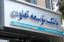 دو روز دیگر تا پایان پذیرهنویسی واحدهای صندوق پالایشی یکم در بانک توسعه تعاون فرصت باقی است