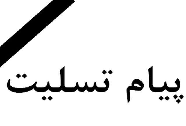 پیام رییس اتاق اصناف یزد به مناسبت ایام عزاداری روزهای پایانی ماه صفر