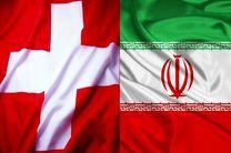 نقش سوئیس در تبادل زندانیان ایران و آمریکا