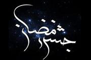 خدمات بهزیستی به مددجویان در جشنواره جشن رمضان