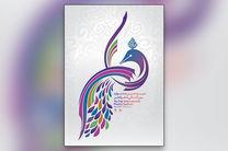 رونمایی از پوستر جشنواره شعر فجر
