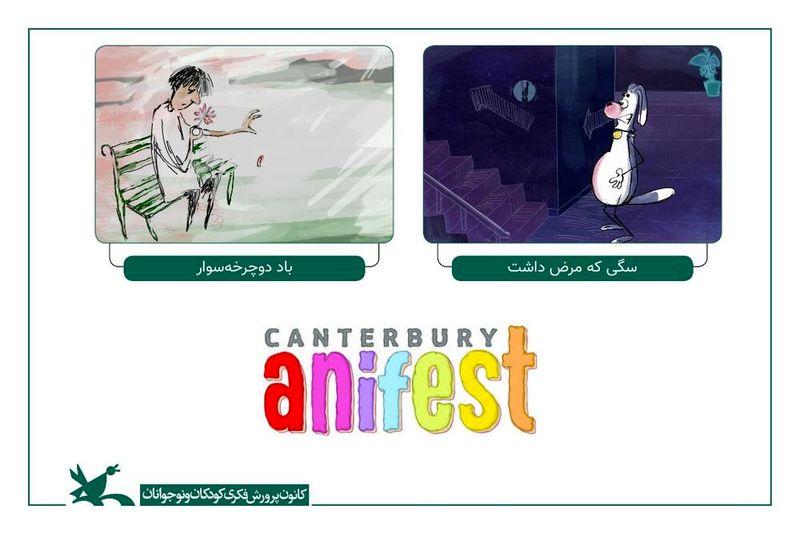 اکران دو انیمیشن کانون در جشنواره انیفست کانتربری بریتانیا