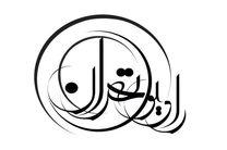 برنامه «آب و تاب» روی آنتن رادیو تهران می رود
