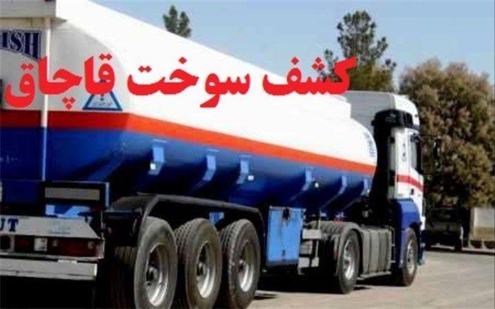 کشف بیش از هزار لیتر سوخت قاچاق دراصفهان / دستگیری یک قاچاقچی سوخت