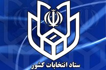 بازدیداحمدی پور از ستاد انتخابات وزارت کشور