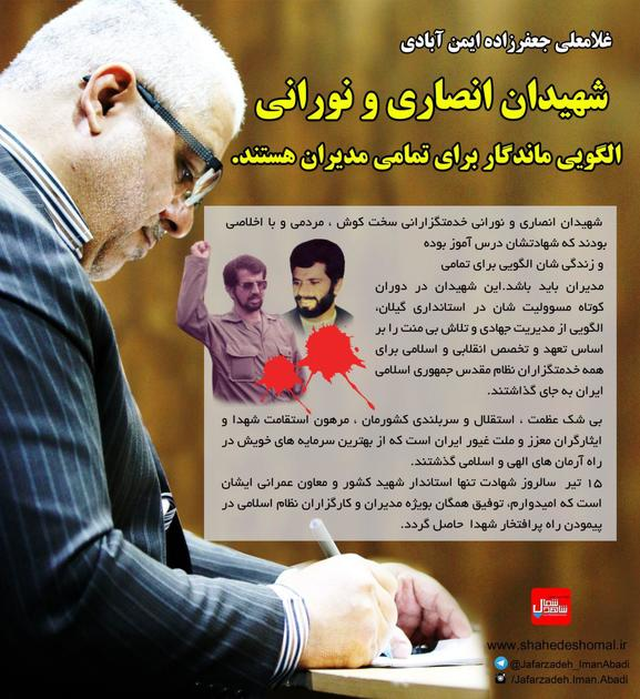 سربلندی ایران مرهون استقامت شهدا است