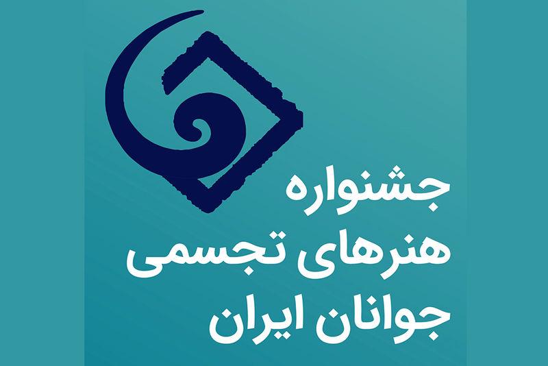 رقابت آنلاین بیش از هزار هنرجو در جشنواره هنرهای تجسمی جوانان