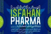نمایشگاه بینالمللی اصفهان فارما برگزار می شود
