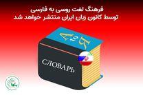 فرهنگ لغت روسی به فارسی توسط کانون زبان ایران منتشر خواهد شد