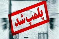 پلمب کارگاه غیر مجاز بسته بندی مواد غذایی در رشت/  پلمب یک واحد نانوایی متخلف در شهرستان املش