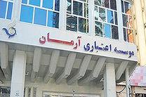 آغاز به کار شعب تعاونی اعتبار وحدت (آرمان سابق) در خوزستان