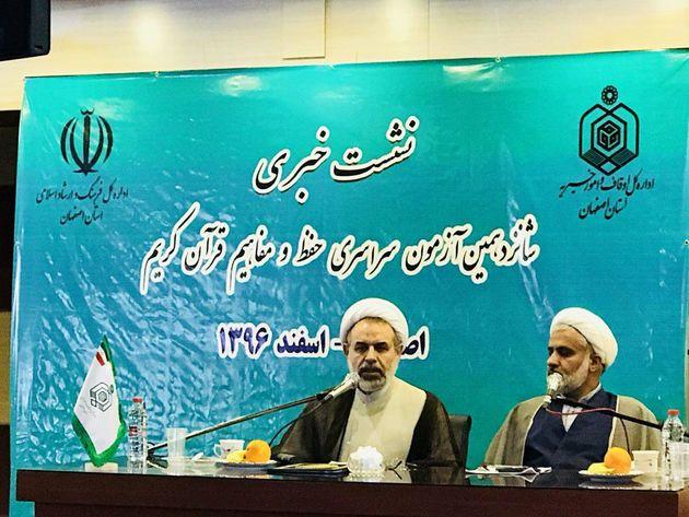شانزدهمین آزمون سراسری حفظ و مفاهیم قرآنی در اصفهان برگزار می شود