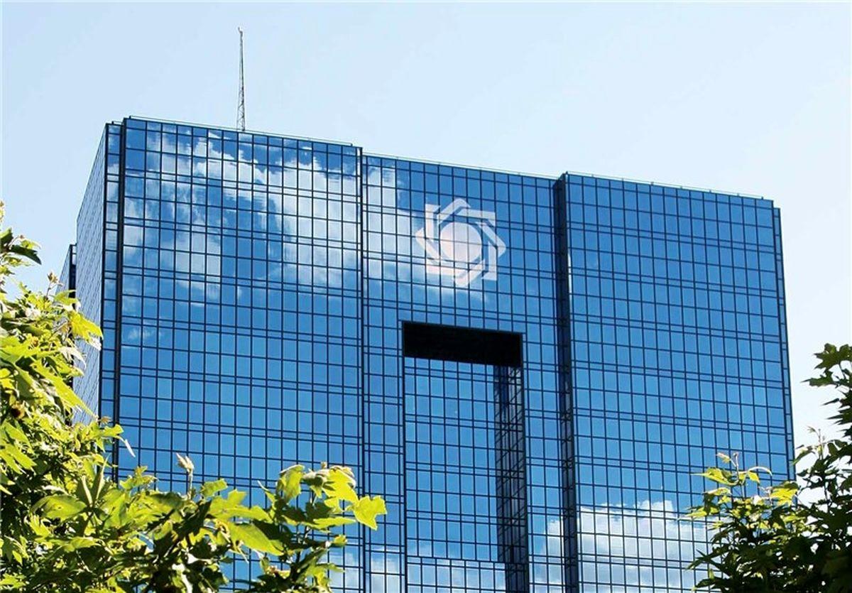 سایت بانک مرکزی به منظور بروزرسانی از دسترس خارج شد