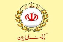اعتبارسنجی مطلوب در دستور کار بانک ملی ایران