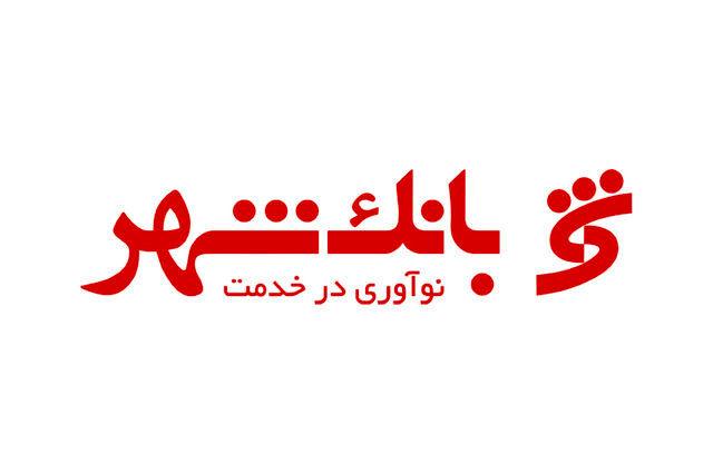 8 هزار بن کارت از سوی بانک شهر در نمایشگاه کتاب استانی گلستان توزیع شد