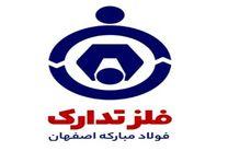 شرکت فلزتدارک فولاد مبارکه اصفهان موفق به دریافت گواهینامه ISO9001:2015 شد