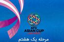 ساعت بازی ایران و عمان مشخص شد