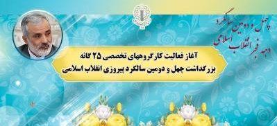 آغاز فعالیت کارگروه های تخصصی 25گانه بزرگداشت چهل و دومین سالگرد پیروزی انقلاب اسلامی