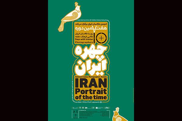جدول برنامه های 10 روز با عکاسان ایران منتشر شد