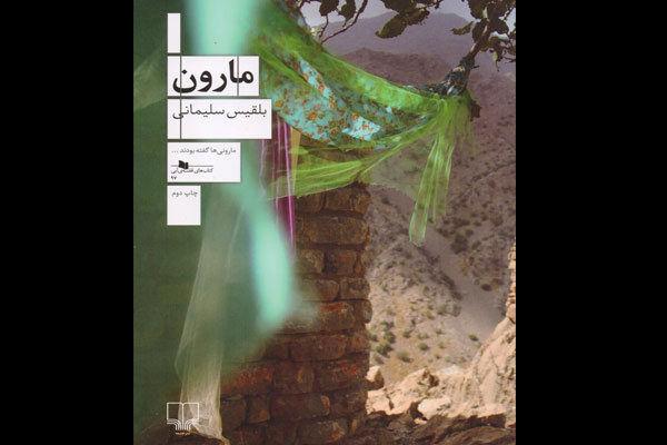نقد و بررسی رمان مارون در مرکز فرهنگی شهر کتاب