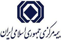 راهاندازی سامانه سنهاب و اعمال مدیریت نوین در بیمه مرکزی