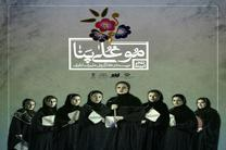 راهیابی تئاتر «موغلی پنا» به جشنواره بینالمللی تئاتر فجر