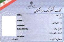 تمدید ثبت نام کارت الکترونیکی مبادلات مرزی