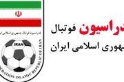 کمیته تعیین وضعیت فدراسیون فوتبال آرای خود را اعلام کرد
