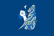 دهه مبارک فجر خاستگاه ارزش های اسلامی ملت ایران است