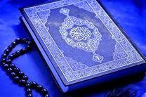 دانلود جز 7 قرآن پرهیزگار