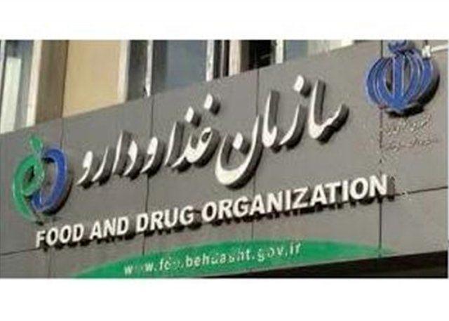 هشدار سازمان غذا و دارو نسبت به فروش غیرمتعارف دارو