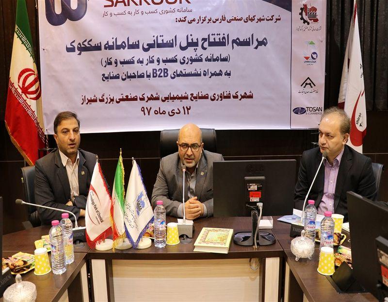 آیین رونمایی از پنل استانی سامانه کشوری کسب و کار به کسب و کار(سککوک) در استان فارس